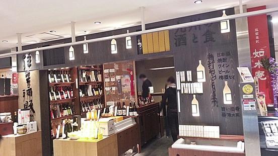 住吉酒販 東京ミッドタウン日比谷のおすすめレストラン&グルメ