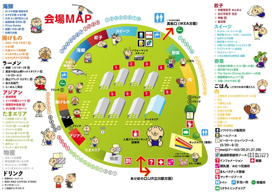 まんパク立川昭和記念公園会場マップ
