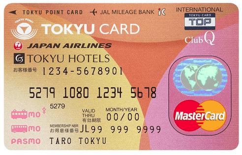 TOKYU CARD ClubQ JMB PASMO クレジットカードおすすめ比較