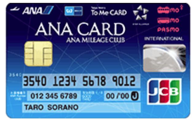ANA To Me CARD PASMO JCB(ソラチカカード) クレジットカードおすすめ比較