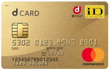 dカード GOLD クレジットカードおすすめ比較