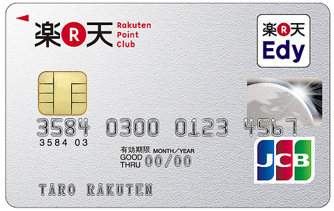 楽天カード クレジットカードおすすめ比較