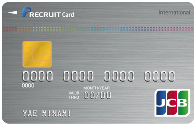 リクルートカード クレジットカードおすすめ比較