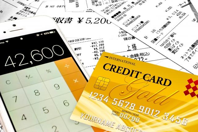 節約術 クレジットカード払いに設定