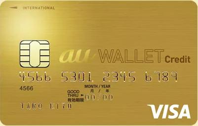 au WALLET ゴールドカード クレジットカードおすすめ比較