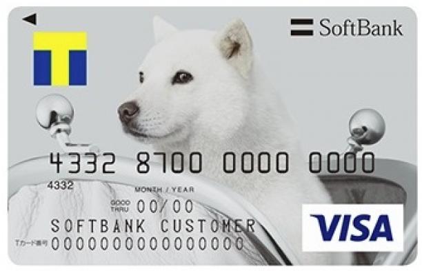 ソフトバンクカード クレジットカードおすすめ比較