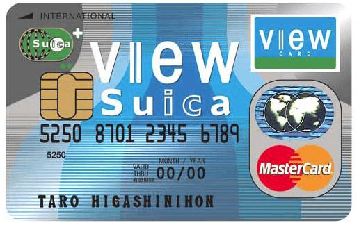 ビュー・スイカカード クレジットカードおすすめ比較
