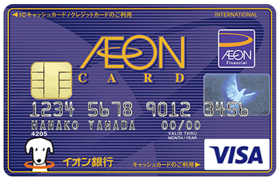 イオンカードセレクト クレジットカードおすすめ比較