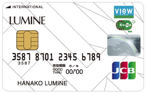 ルミネカード クレジットカードおすすめ比較