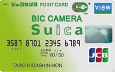 ビックカメラSuicaカード クレジットカードおすすめ比較