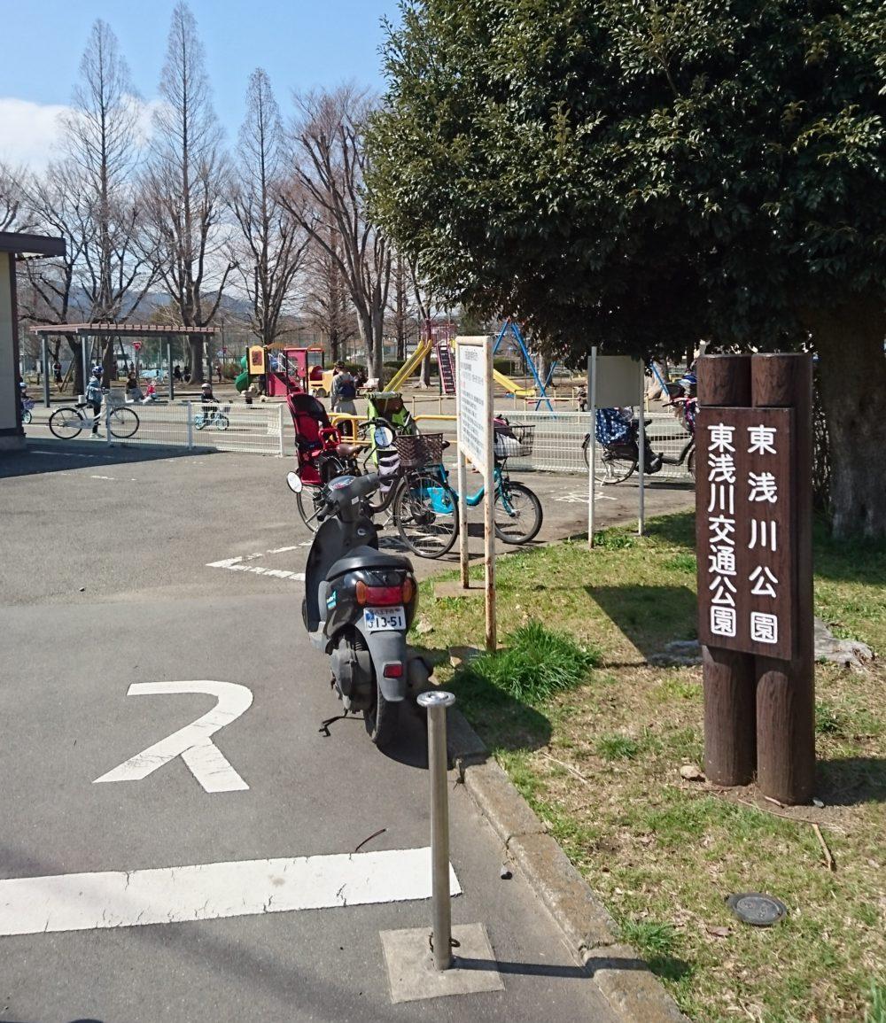 東浅川交通公園入り口