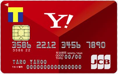 Yahoo!JAPANカード クレジットカードおすすめ比較