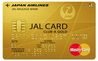 JALカード CULB-Aカード クレジットカードおすすめ比較