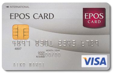 エポスカード(EPOS CARD) クレジットカードおすすめ比較