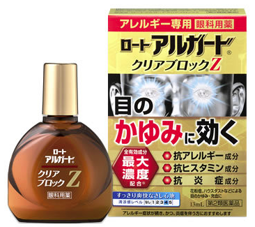 花粉症に効く目薬 ロート クリアブロックZ紹介