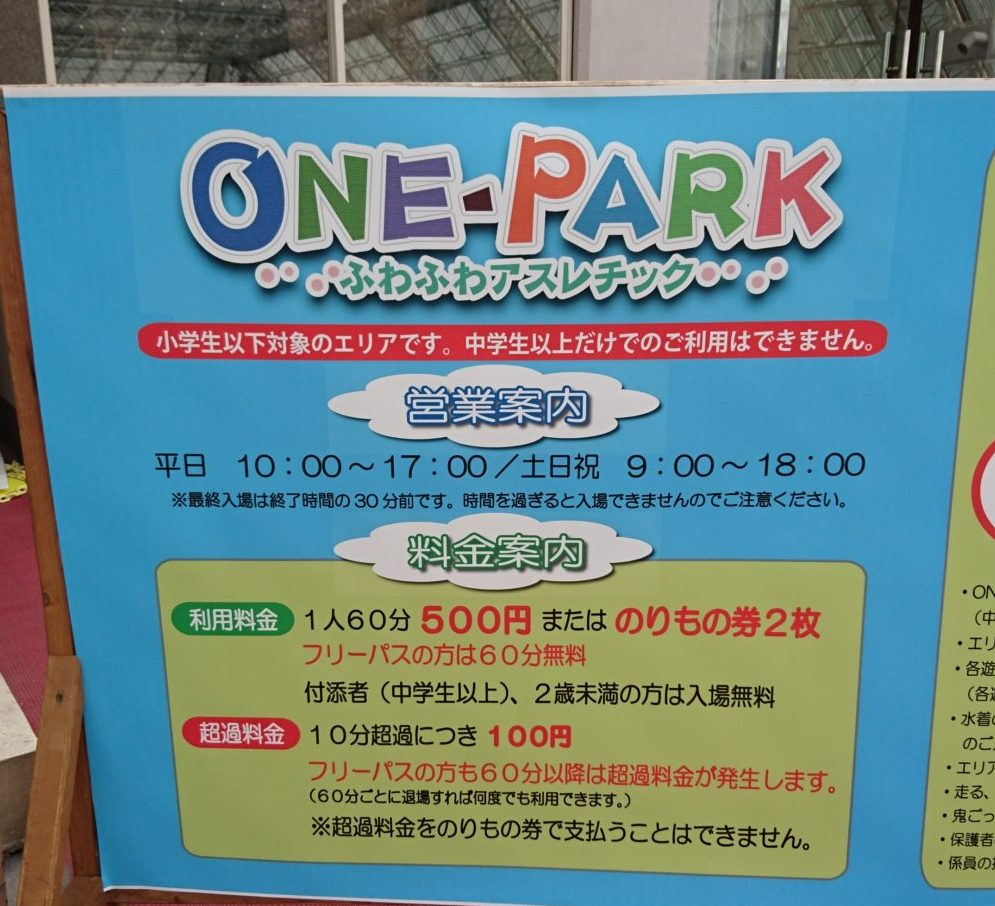 ONE-PARK〜ふわふわアスレチック〜 サマーランド