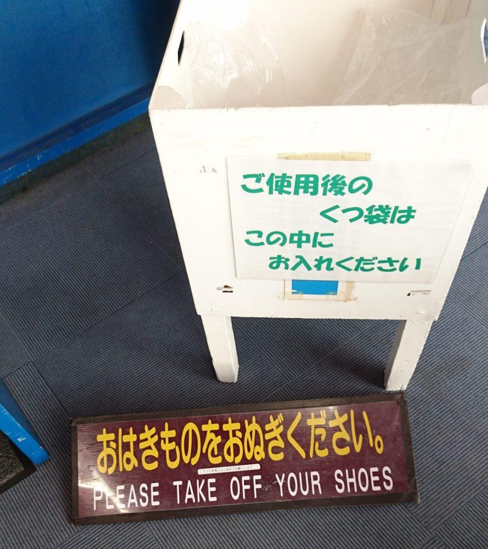 靴用のビニール袋 ONE-PARK〜ふわふわアスレチック〜 サマーランド