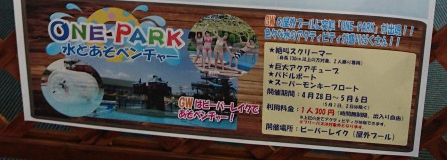 ONE-PARK 水とあそベンチャーinサマーランド