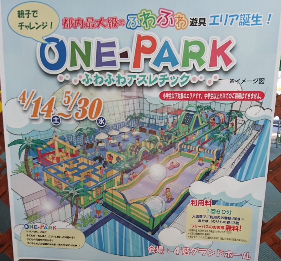 フロアマップ ONE-PARK〜ふわふわアスレチック〜 サマーランド