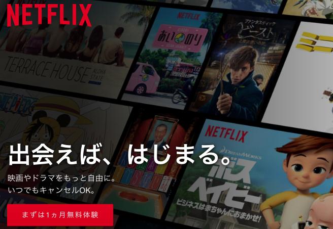 Netflix動画配信サービス比較 子供・キッズ向け