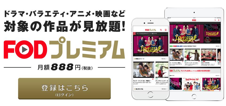 FODプレミアム 動画配信サービス比較 子供・キッズ向け