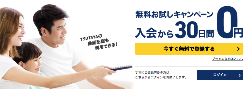 TSUTAYA TV 動画配信サービス比較 子供・キッズ向け