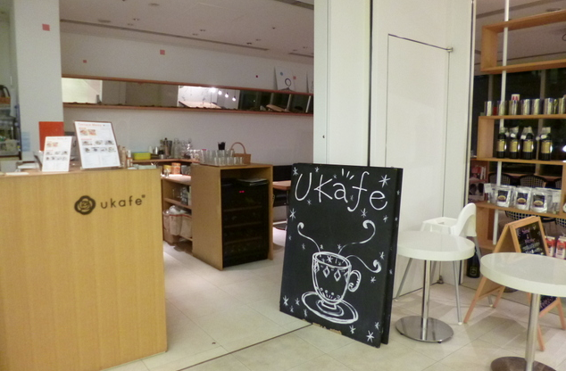 ukafe(ウカフェ)東京ミッドタウン カフェ