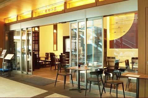 千里馬 南翔小籠 東京ミッドタウン レストラン&ランチ