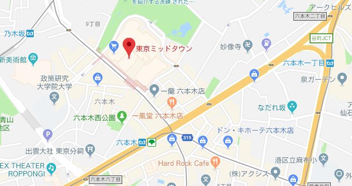 東京ミッドタウン 六本木 アクセス