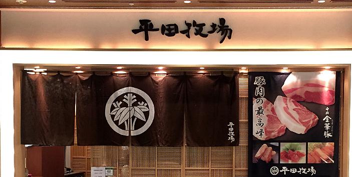 平田牧場 東京ミッドタウン