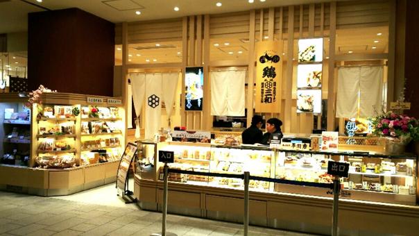 鶏三和 東京ミッドタウン店 レストラン&ランチ