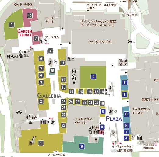 東京ミッドタウン地下1階フロアマップ