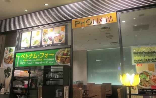PHO NAM(フォーナム)東京ミッドタウンのレストラン