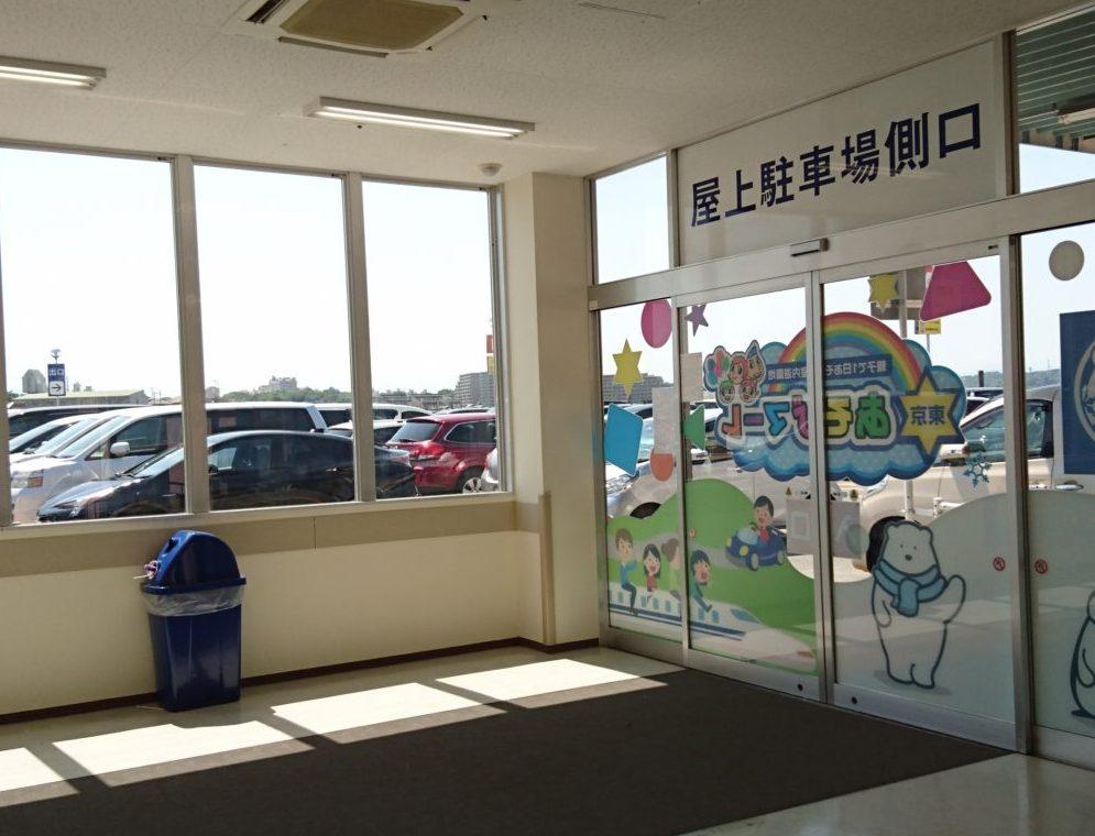 東京あそびマーレ&SNOW TOWN ビア長池駐車場