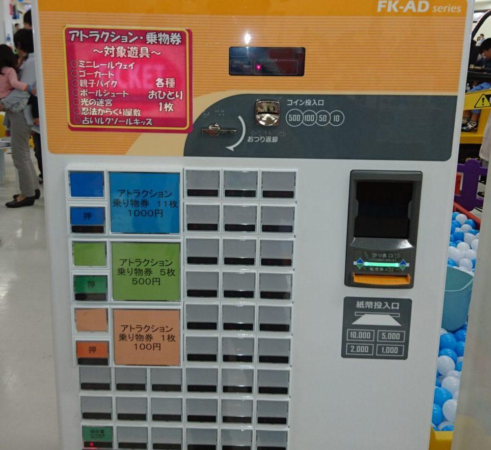 乗り物券発券機|東京あそびマーレ 室内遊園地