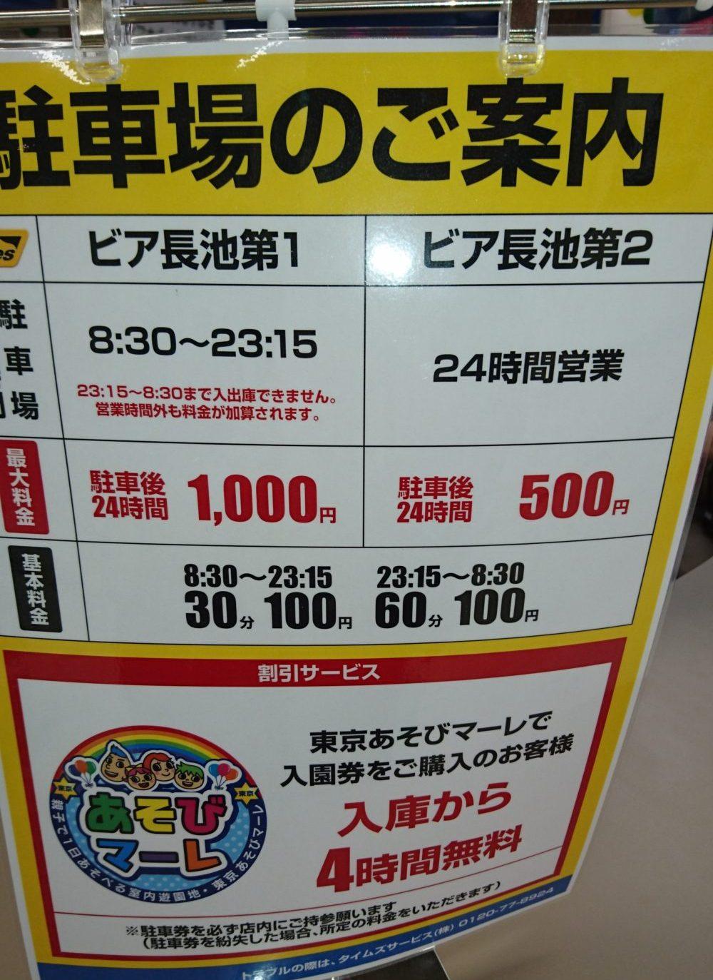 東京あそびマーレ&SNOW TOWN|提携駐車場