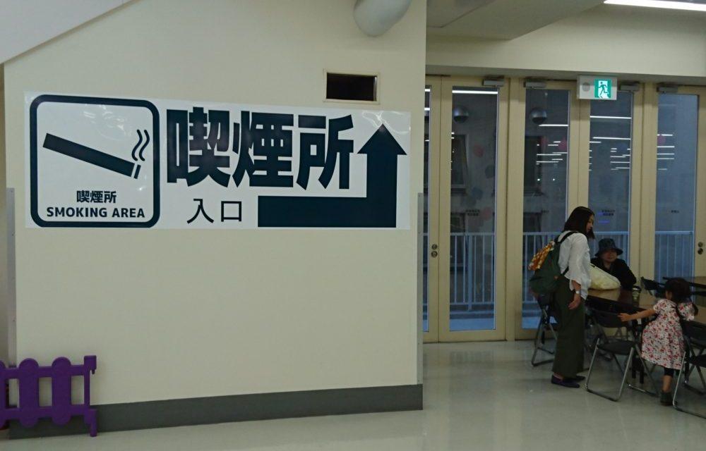 フードコート(飲食スペース)の混雑状況 東京あそびマーレ 喫煙所