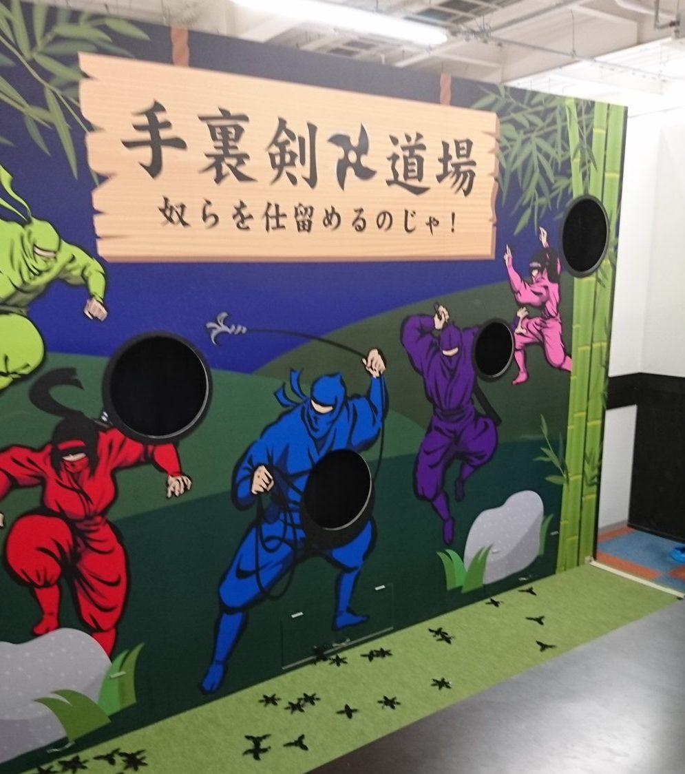 忍法からくり屋敷|東京あそびマーレ 室内遊園地
