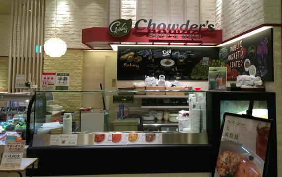 チャウダーズ スープ アンド デリ 東京ミッドタウン