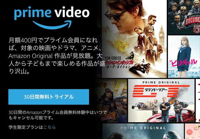 Amazonprimeビデオ 動画配信サービス比較 子供・キッズ向け