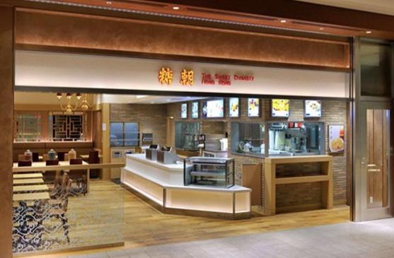 粥茶館 糖朝(カユサカン トウチョウ)東京ミッドタウンレストラン&ランチ予約
