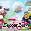 【サッカーボーグ】YouTuber・W杯で話題!タカラトミーの人気玩具