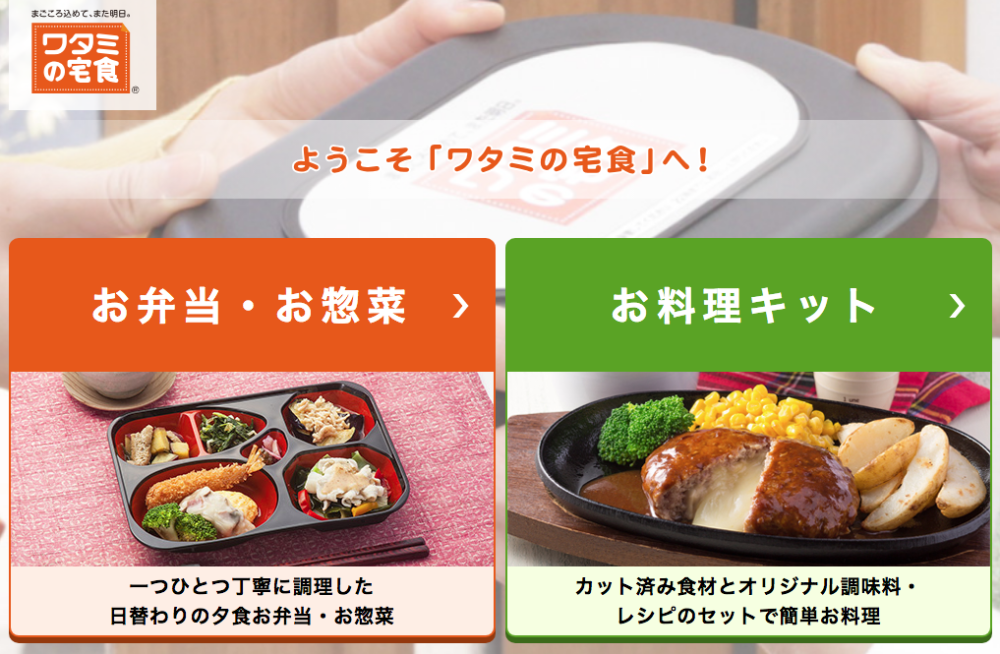 ワタミの宅食 注文方法 トップページ