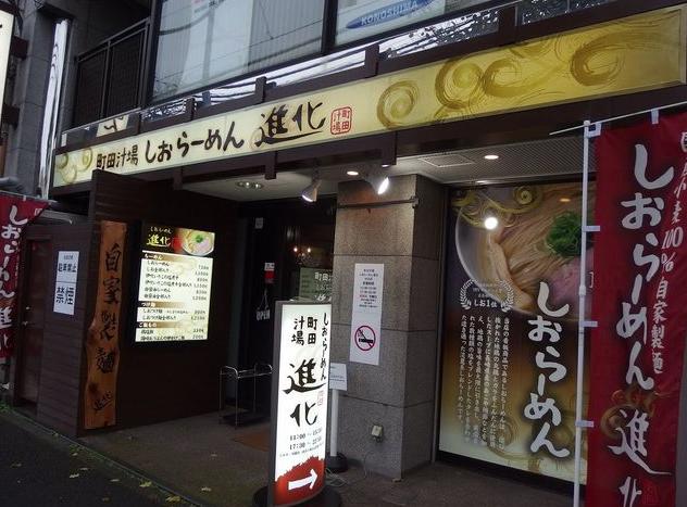 外観 町田汁場しおらーめん進化 関東 ラーメン ランキング