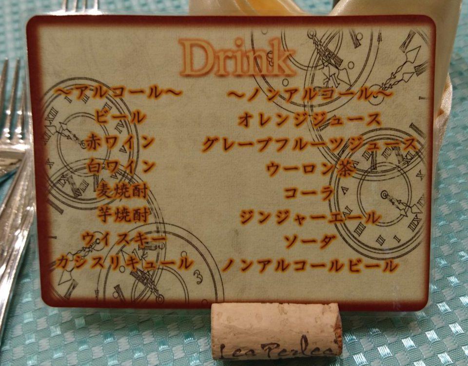 飲み物メニュー|カサ・デ・アンジェラ青山