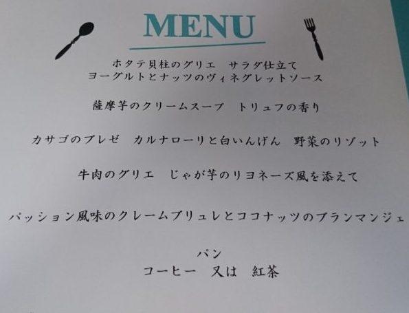 料理メニュー カサ・デ・アンジェラ青山(Casad' Angela Aoyama)