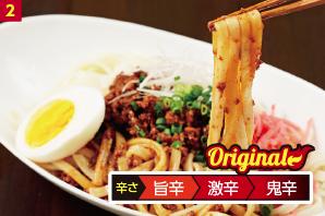 唐辛子屋さんのじゃじゃ麺 赤い壺 激辛グルメ祭り2018