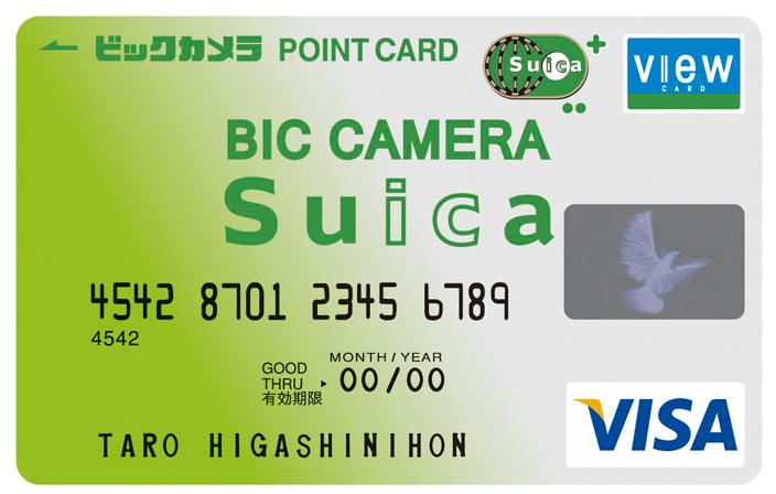 家計 節約術 ビックSuicaクレジットカード