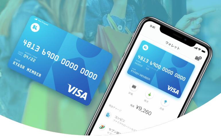 Kyash Visaカードおすすめポイント