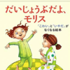 【だいじょうぶだよ、モリス】内容と感想|これは親を育てる絵本だ!